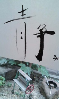 101121_fudenoasiato_d.jpg