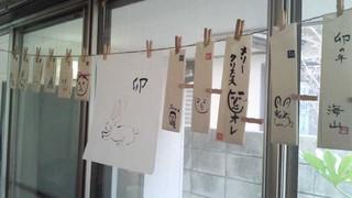 101219_fudenoasiato-c.jpg