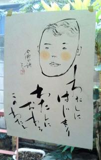 110918_ik-hanateru_a.jpg
