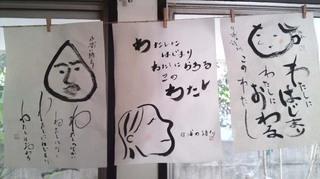 110918_ik-hanateru_e.jpg