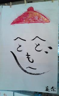 111218_ika_hanateru_e.jpg