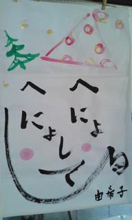 111218_ika_hanateru_f.jpg