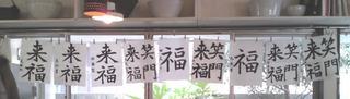 120115_hanateru_d.jpg