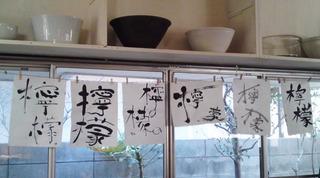 120219_i-hanateru_b.jpg