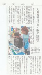 120625_yomiuri_wakame.jpg