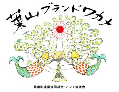 130220_hanateru_wakame150_blog.jpg