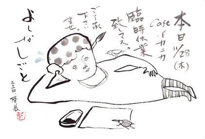 131128_hanateru_owabi.jpg