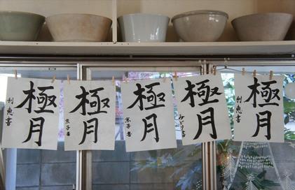 131201_hanateru_e.jpg