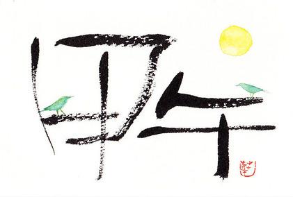 140108_hanateru_ika_1.jpg