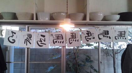 140119_hanateru_e.jpg