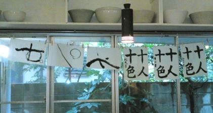 141005_hanateru_a.jpg