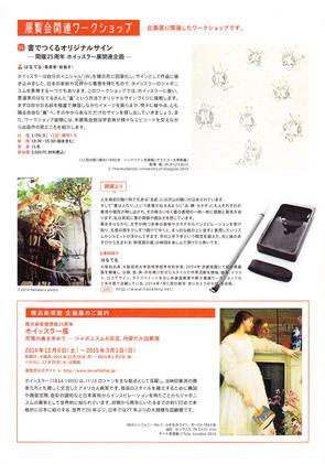 141007_hanateru_a.jpg