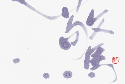 141231_hanateru_2014_blog.jpg
