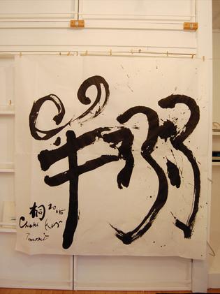 150131_hanateru_g.jpg