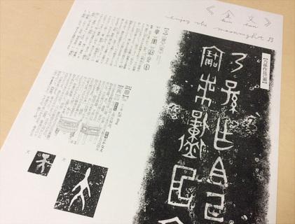 150905_ hanateru_kinbun.jpg