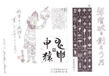 151101_hanateru_saru.jpg