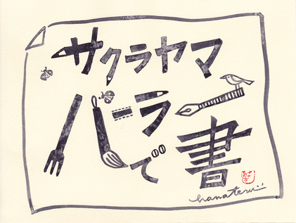 160113_sakurayama-p_a150.jpg