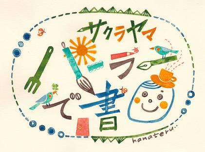 160113_sakurayama-p_b150.jpg
