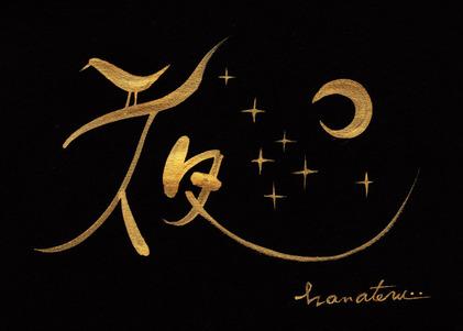 160713_hanateru_night.jpg