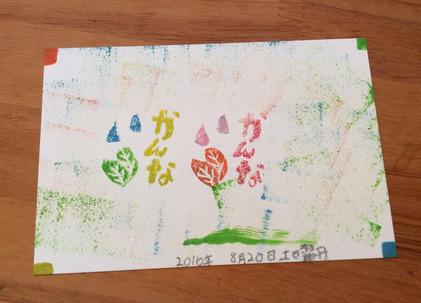 160820_hanateru_st_b.jpg
