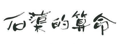 161101_ishiisan_logo_hanateru150.jpg