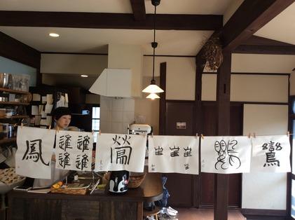17010_hanateru_ji_b.jpg