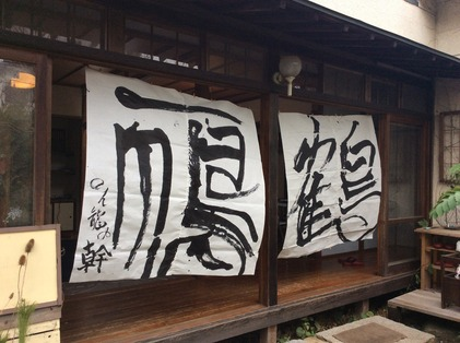 170120_hanateru_ku_d.jpg