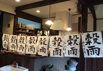 170411_hanateru_ji_c.jpg