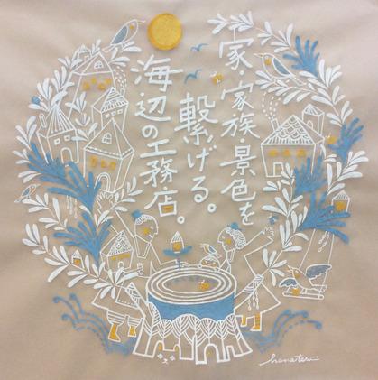 170501_hanateru_shogalogo.jpg