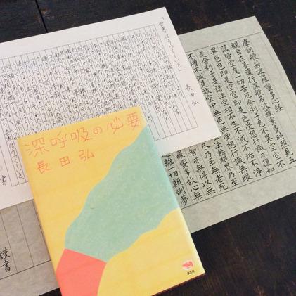 170709_hanateru_ika_0.jpg