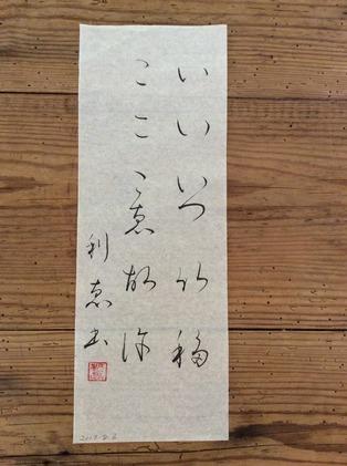 170806_hanateru_ika_b.jpg
