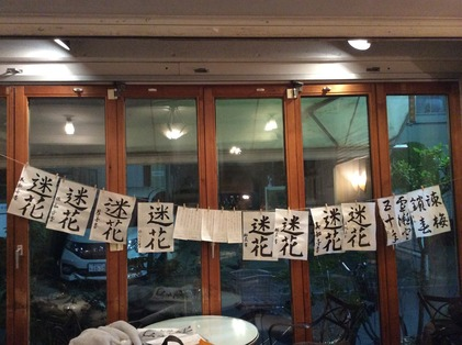 180209_hanateru_sc_c.JPG