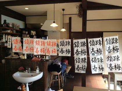 180213_hanateru_ji_c.JPG