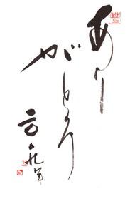 2009_arigatou.jpg