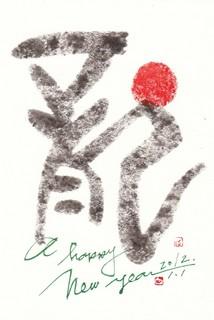 2012-hanateru_nenga.jpg