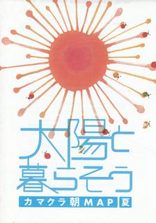 2012_hanateru_sunsun.jpg