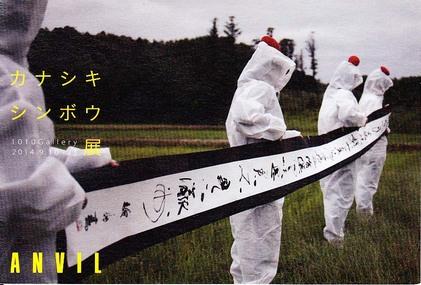2014-0918_hanateru_sinnbouten.jpg