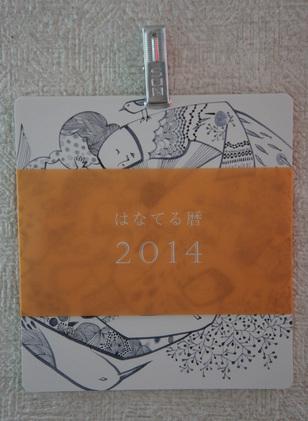 20140218_hanaterukoyomi.jpg