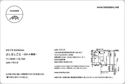 hanateru_DM2.jpg