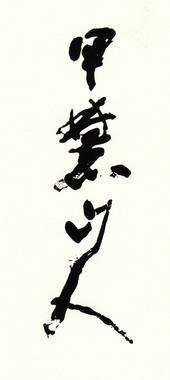 kourokusanjin_hanateru-blog.jpg